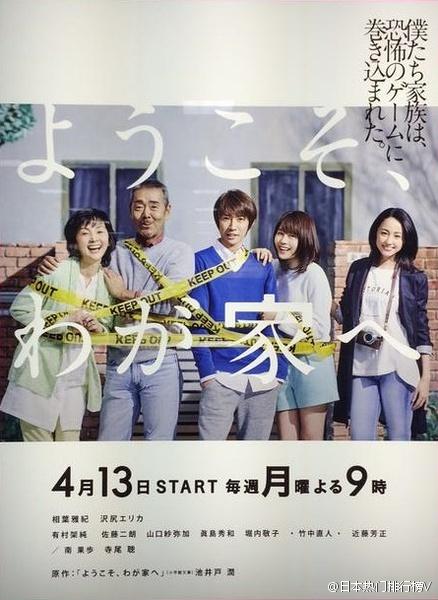Chào Mừng Đến Với Nhà Chúng Tôi Welcome To Our Home.Diễn Viên: Masaki Aiba,Erika Sawajiri,Kasumi Arimura,Kaho Minami,Akira Terao
