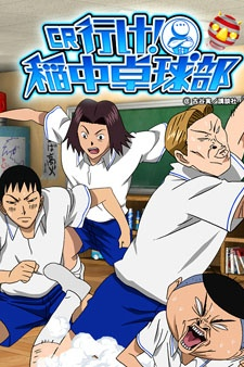 Ike! Ina-Chuu Takkyuubu - Go! Ina Junior High Ping-Pong Club
