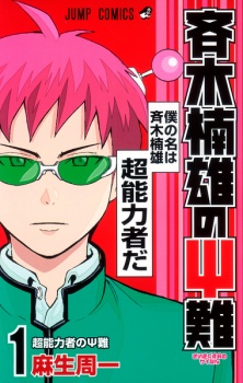 Saiki Kusuo No Ψ-Nan (Tv) - The Disastrous Life Of Saiki K