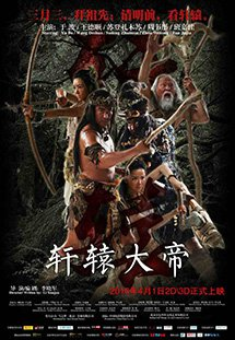 Hiên Viên Đại Đế Xuan Yuan: The Great Emperor.Diễn Viên: Vu Ba,Châu Vũ Đồng,Vương Đức Thuận,Lý Thạnh
