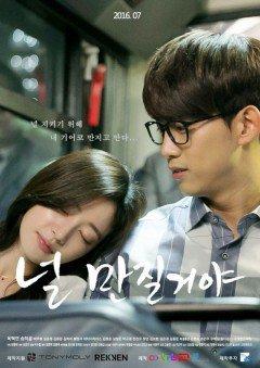 Chạm Vào Em Touching You.Diễn Viên: Ok Taecyeon,Song Ha Yoon,Park Joo Hyung,Kim Jong Mun