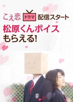 Giọng Nói Ngọt Ngào Voice Love: Koe Koi.Diễn Viên: Ryo Ryusei,Dori Sakurada,Mei Nagano,Takahiro Sakurai
