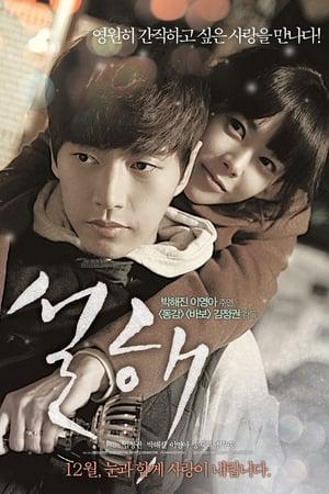 Tuyết Rơi Trên Biển Snow Is On The Sea.Diễn Viên: Park Hae Jin,Lee Young Ah,Jeon Mu Song