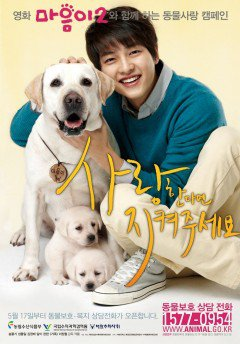 Cún Con Siêu Quậy 2 Hearty Paws 2.Diễn Viên: Kim Jung Tae,Song Joong Ki,Jang Hang Sun,Dolly,Song Dong,Il