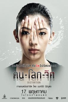 Biến Dạng - Distortion Thuyết Minh (2012)
