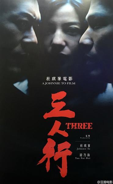Tam Nhân Hành Three.Diễn Viên: Louis Koo,Wei Zhao,Wallace Chung