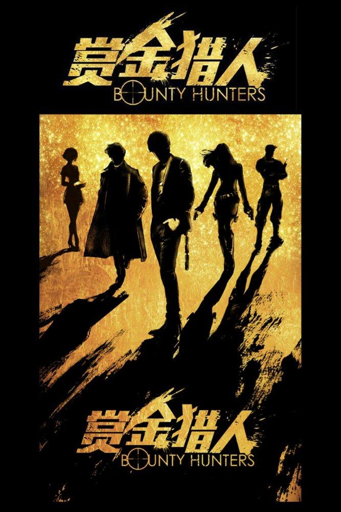 Thợ Săn Tiền Thưởng Bounty Hunters.Diễn Viên: Lee Min Ho,Wallace Chung,Tiffany Tang,Ngô Thiên Ngữ