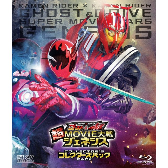 Kamen Rider Vs Kamen Rider Ghost & Drive - Super Movie War Genesis