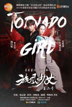 Thiếu Nữ Toàn Phong 2 The Whirlwind Girl 2.Diễn Viên: An Duyệt Khê,Triệu Viên Viên,Trần Tường