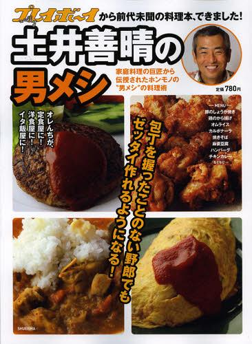 Đại Ca Đầu Bếp - Otoko Meshi