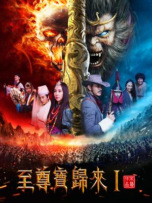 Ngộ Không Truyện: Chí Tôn Bảo Monkey King Return Part 1.Diễn Viên: Hiếu Long,Tào Mộng Cách,Dương Tử Thâm