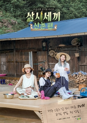 Ba Bữa Một Ngày - Bản Làng Three Meals A Day - Mountain Village.Diễn Viên: David Gyasi,Chris Wood,Kristen Gutoskie,Claudia Black,George Young