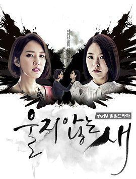 Hoạ Mi Đừng Hót The Bird That Doesnt Cry.Diễn Viên: Ahn Jae Min,Hong Ah Reum,Kang Ji Sub,Kim Yoo Suk,Oh Hyun Kyung