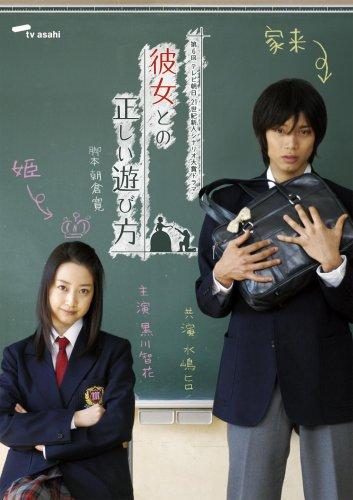 Trò Chơi Công Chúa - Kanojo To No Tadashii Asobikata