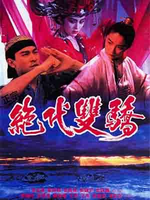 Tân Tuyệt Đại Song Kiều Handsome Siblings.Diễn Viên: Andy Lau,Brigitte Lin,Sharla Cheung