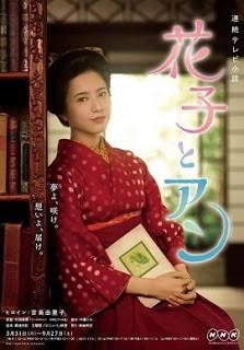 Ngã Rẽ Cuộc Đời Hanako And Anne.Diễn Viên: Ihara Tsuyoshi,Ishibashi Renji,Kaku Kento,Muroi Shigeru