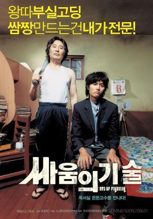 Nghệ Thuật Chiến Đấu The Art Of Fighting.Diễn Viên: Yun,Shik Baek,Choi Yeo Jin,Jae Hee