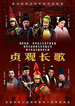 Trinh Quan Trường Ca The Story Of Zhen Guan.Diễn Viên: Đường Quốc Cường,Trần Bảo Quốc,Trương Thiết Lâm