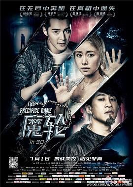 Ma Luân - The Precipice Game Thuyết Minh (2016)