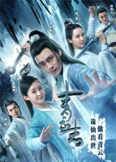 Tru Tiên: Quyết Chiến Thanh Vân - Thanh Vân Chí: Legend Of Chusen