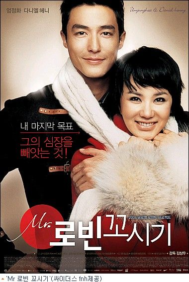 Say Tình Seducing Mr Perfect.Diễn Viên: Bang Moon Soo,Daniel Henney,Uhm Jung,Hwa