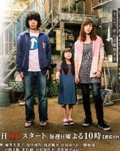 Chàng Trai Diệu Kì Kiseki No Hito.Diễn Viên: Kumiko Aso,Moeno Sumida,Kazunobu Mineta
