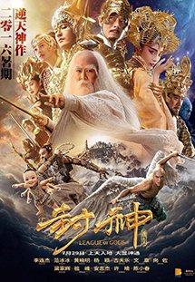 Phong Thần Bảng Truyền Kỳ League Of Gods.Diễn Viên: Phạm Băng Băng,Lý Liên Kiệt,Huỳnh Hiểu Minh,Angelababy