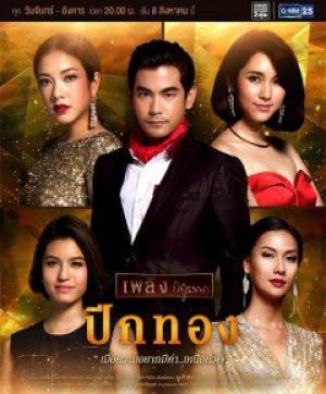 Đôi Cánh Vàng Peek Thong.Diễn Viên: Jintanutda Lummakanon,Sean Jindachot,Pang Ornjira Larmwilai