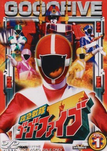 Kyukyu Sentai Gogo V - Kyuukyuu Sentai Gogofive