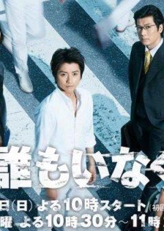 Và Rồi Chẳng Còn Ai: Lost Id - And, There Were None: Soshite, Dare Mo Inaku Natta