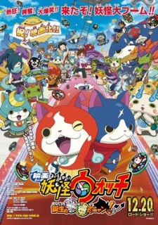 Youkai Watch Movie 1: Tanjou No Himitsu Da Nyan! Yokai Watch Movie, Eiga Youkai Watch