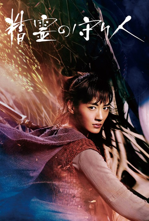 Seirei No Moribito Live Action - Moribito: Guardian Of The Spirit