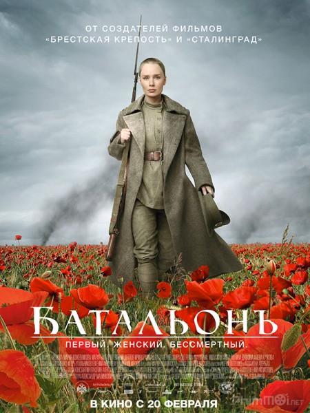 Nữ Binh Nga Batalon.Diễn Viên: Marat Basharov,Valeriy Degtyar,Aleksey Dmitriev,Lesya Andreeva