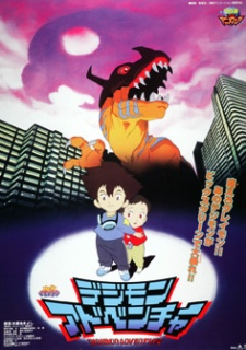Digimon: The Movie Digimon Adventure Movie