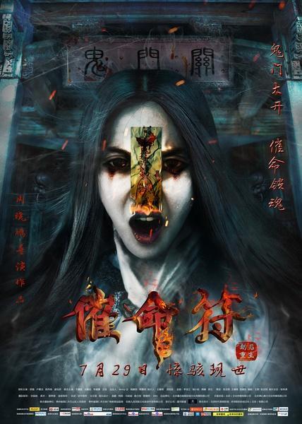 Kho Tàng Đẫm Máu Warrant The Reborn.Diễn Viên: Qiang Zheng,Enjie Lu,Wei Dong Chen