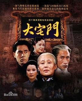 Danh Gia Vọng Tộc Đại Trạch Môn.Diễn Viên: Qiang Zheng,Enjie Lu,Wei Dong Chen