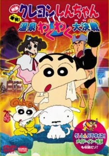 Crayon Shin-Chan Movie 07: Bakuhatsu! Onsen Wakuwaku Daikessen Explosion! The Hot Springs Feel Good Final Battle/kureshin Paradise!