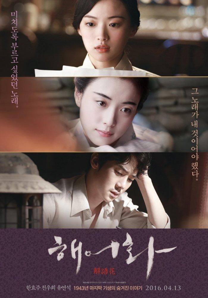 Tình Yêu Giả Dối Love, Lies.Diễn Viên: Woo,Hee Chun,Hyo,Ju Han,Sung,Woong Park