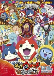 Youkai Watch Movie 2: Eiga Youkai Watch 2 Enma Daiou To Itsutsu No Monogatari Da Nyan!