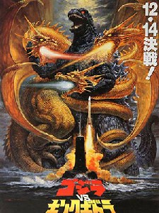 Godzilla Vs. King Ghidorah Gojira Tai Kingu Gidora