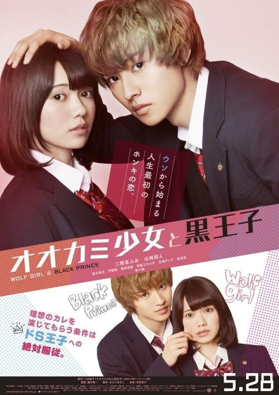 Lang Nữ Và Hoàng Tử Hắc Ám Wolf Girl And Black Prince: Ookami Shoujo To Kuro Ouji.Diễn Viên: Fumi Nikaidou,Kento Yamazaki,Elaiza Ikeda