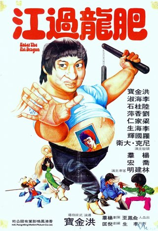 Phi Long Quá Giang Enter The Fat Dragon.Diễn Viên: Hồng Kim Bảo,Lương Gia Nhân,Lâm Chánh Anh