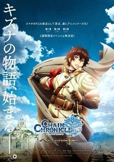 Haecceitas No Hikari Chain Chronicle: The Light Of Haecceitas