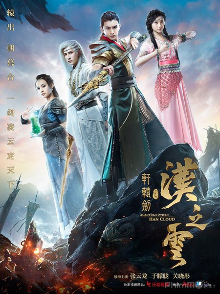 Hiên Viên Kiếm Chi Hán Chi Vân Xuan-Yuan Sword Legend: The Clouds Of Han.Diễn Viên: An Duyệt Khê,Triệu Viên Viên,Trần Tường