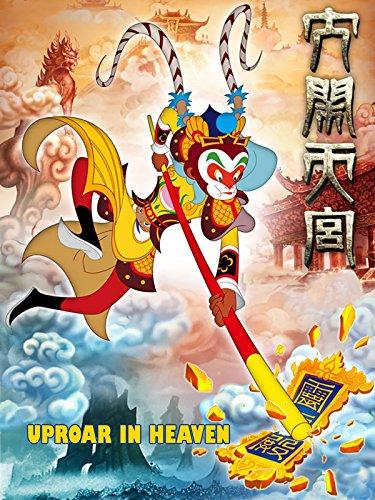 Đại Náo Thiên Cung The Monkey King.Diễn Viên: Củng Lợi,Phùng Thiệu Phong,Quách Phú Thành