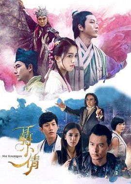Nhiếp Tiểu Thiến - Nie Xiao Qian