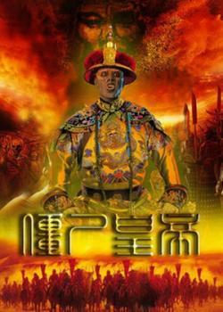 Cương Thi Hoàng Đế Jiang Shi Huang Di.Diễn Viên: Dương Thuyên Minh,Lưu Mạt Đồng,Lưu Vỹ Siêu