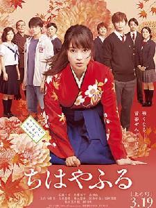 Lá Bài Cổ: Tức Thượng Cú Chihayafuru: Kami No Ku.Diễn Viên: Suzu Hirose,Mone Kamishiraishi,Jun Kunimura