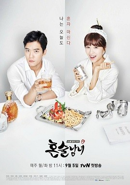 Tửu Thần - Drinking Solo