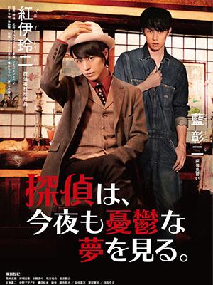 Cảnh Trưởng Vô Luật: Career - Okite Yaburi No Keisatsushochou